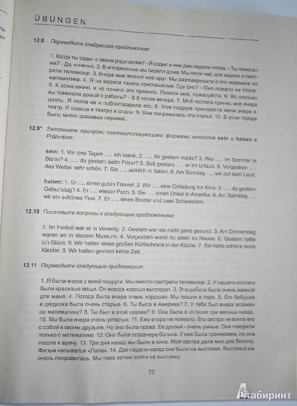 практический курс немецкого языка камянова решебник