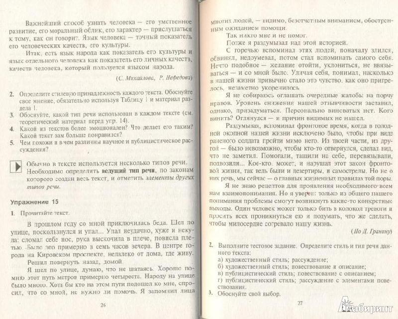 рико чудинов ст.34 по упр.19 гдз 5 архарова класс долинина