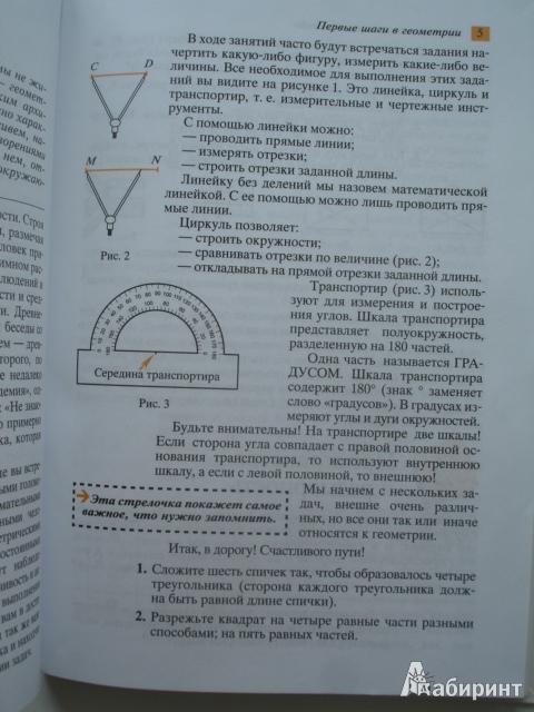 Гдз Наглядная Геометрия 5 Класс Учебник