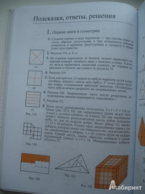 Гдз Наглядная Геометрия 6 Класс Шарыгин Решебник