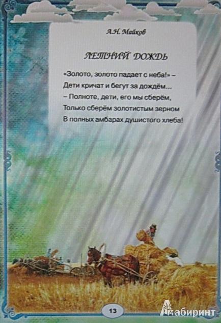 Иллюстрация 5 из 7 для Добрые стихи для наших детей   Лабиринт - книги. Источник: Дружкова  Людмила Леонидовна