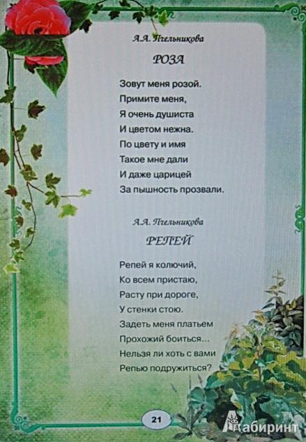 Иллюстрация 7 из 7 для Добрые стихи для наших детей | Лабиринт - книги. Источник: Дружкова  Людмила Леонидовна
