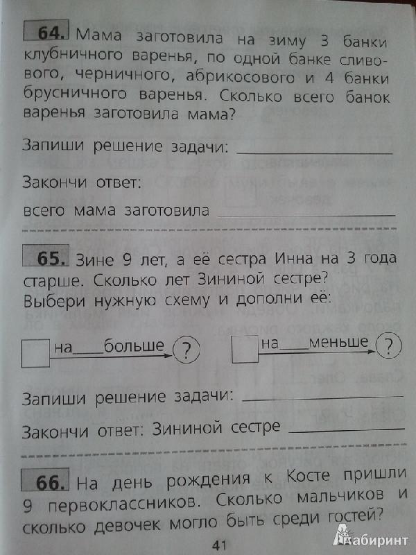 Гдз По Математике 4 Класс Тренажер Белошистая