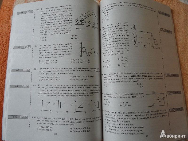 Скачать решебник с pdf физика о.ф. кабардин 9 класс