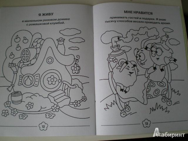 """Книга: """"Волшебная раскраска """"Смешарики - Крош, Нюша и Ежик ..."""