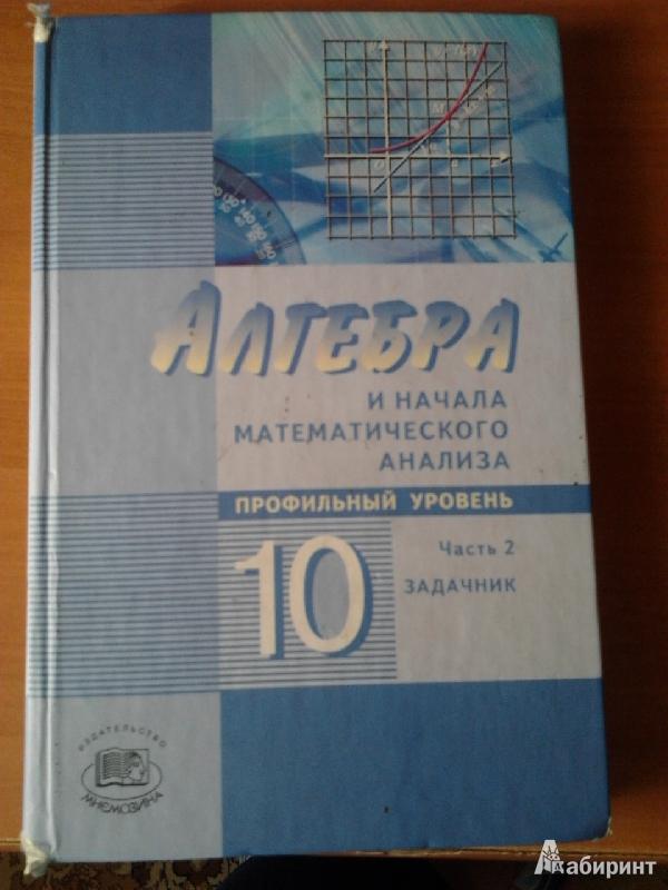 Алгебра задачник профиль 11 класс