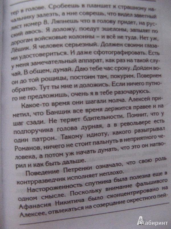 Иллюстрация 40 из 41 для Смерть на брудершафт. Гром победы, раздавайся! - Борис Акунин   Лабиринт - книги. Источник: Ольга