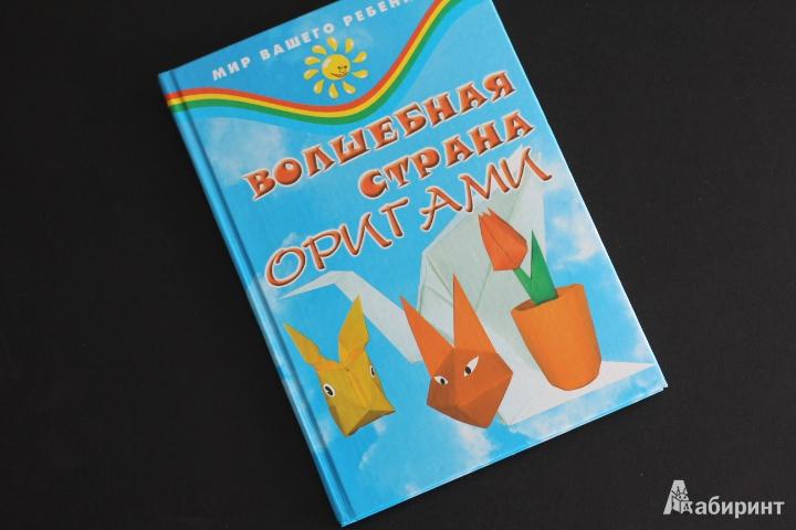 Иллюстрация 1 из 15 для Волшебная страна оригами. Фантазии из бумаги - Тамара Рудник | Лабиринт - книги. Источник: LittleDragon
