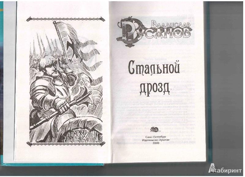 Иллюстрация 1 из 4 для Стальной дрозд - Владислав Русанов | Лабиринт - книги. Источник: Dental-fox