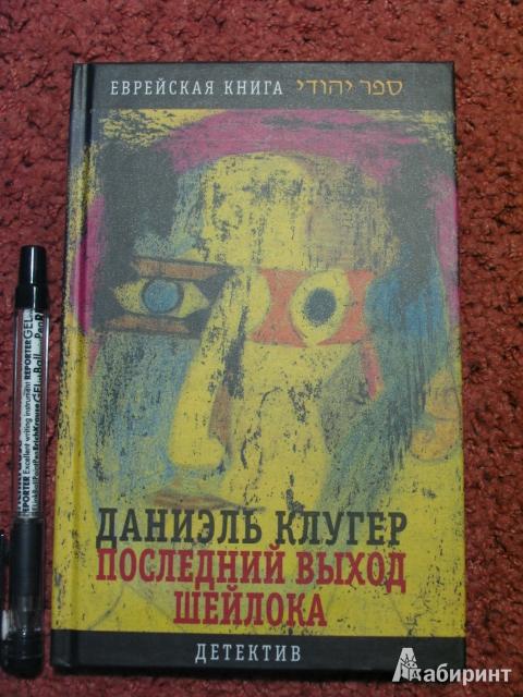 Иллюстрация 1 из 8 для Последний выход Шейлока: Роман - Даниэль Клугер | Лабиринт - книги. Источник: manuna007
