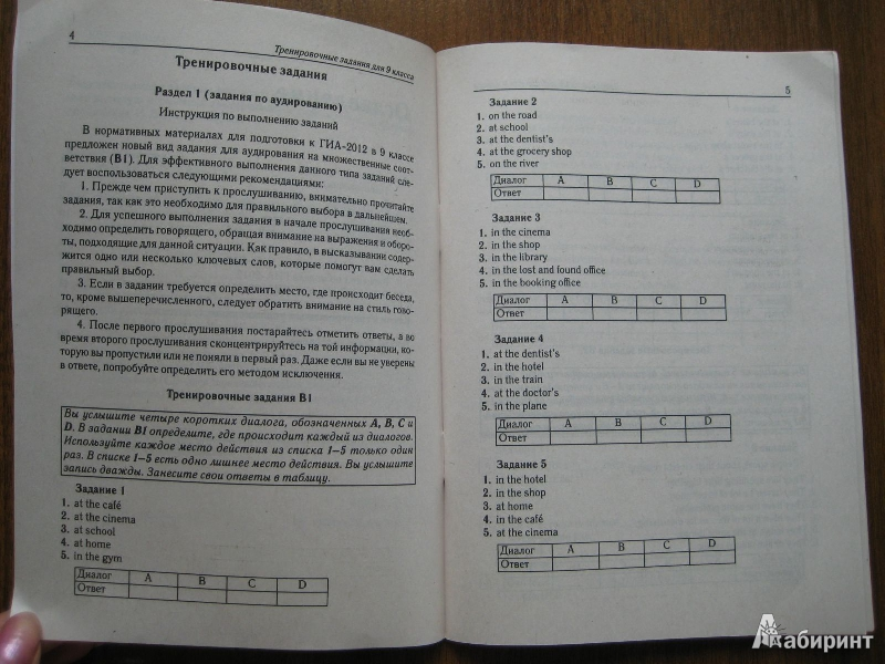 Английский язык. 9 класс. Новые задания гиа-2012. Учебно.