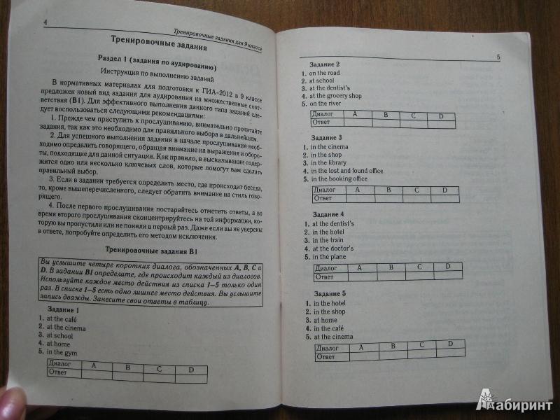 Фоменко гиа 9 класс 2017 год гдз