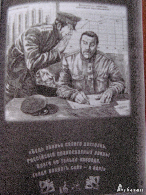 Иллюстрация 33 из 41 для Смерть на брудершафт. Гром победы, раздавайся! - Борис Акунин   Лабиринт - книги. Источник: Ольга
