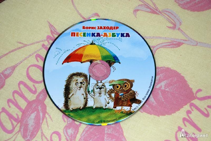 Иллюстрация 1 из 9 для Песенка-азбука. Книжка-малышка (+CD) - Борис Заходер | Лабиринт - книги. Источник: Лек