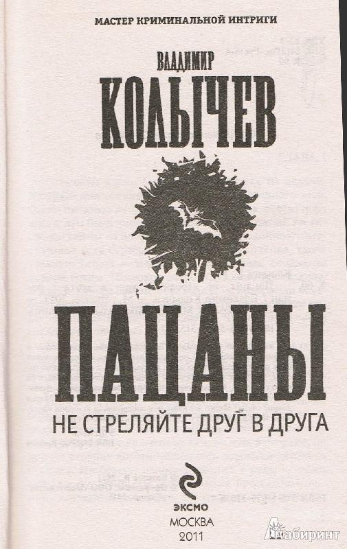 Иллюстрация 1 из 10 для Пацаны, не стреляйте друг в друга - Владимир Колычев | Лабиринт - книги. Источник: Цветкова  Марина