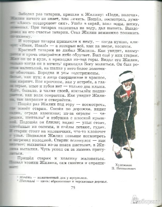 часть класс литература 6 снежневская гдз 2