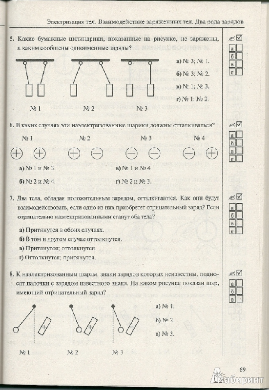 Физика Тесты Чеботарев 8 Класс Гдз