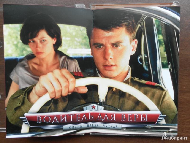 Иллюстрация 1 из 4 для Водитель для Веры (DVD) - Павел Чухрай | Лабиринт - видео. Источник: Катрин7