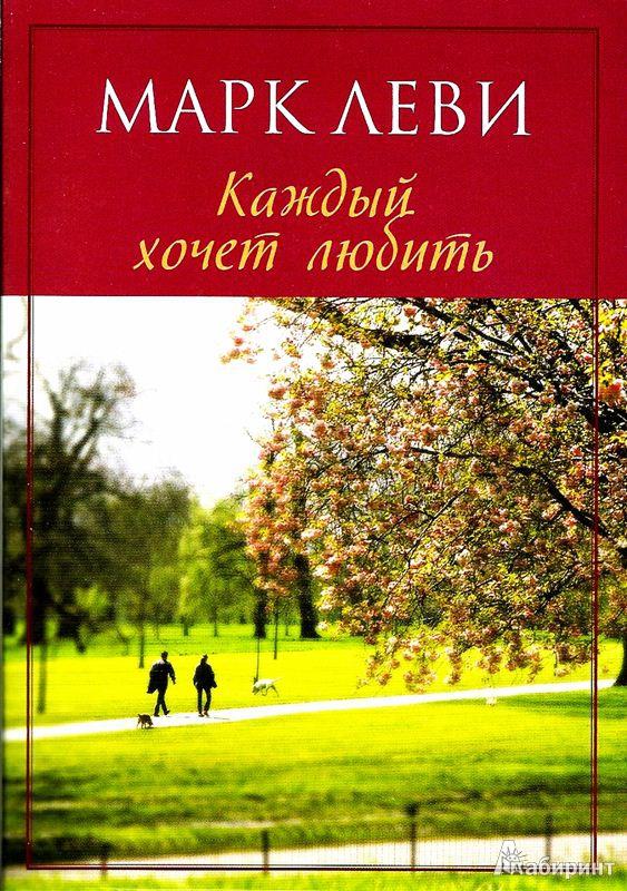 Иллюстрация 1 из 11 для Каждый хочет любить - Марк Леви | Лабиринт - книги. Источник: Леонид Сергеев