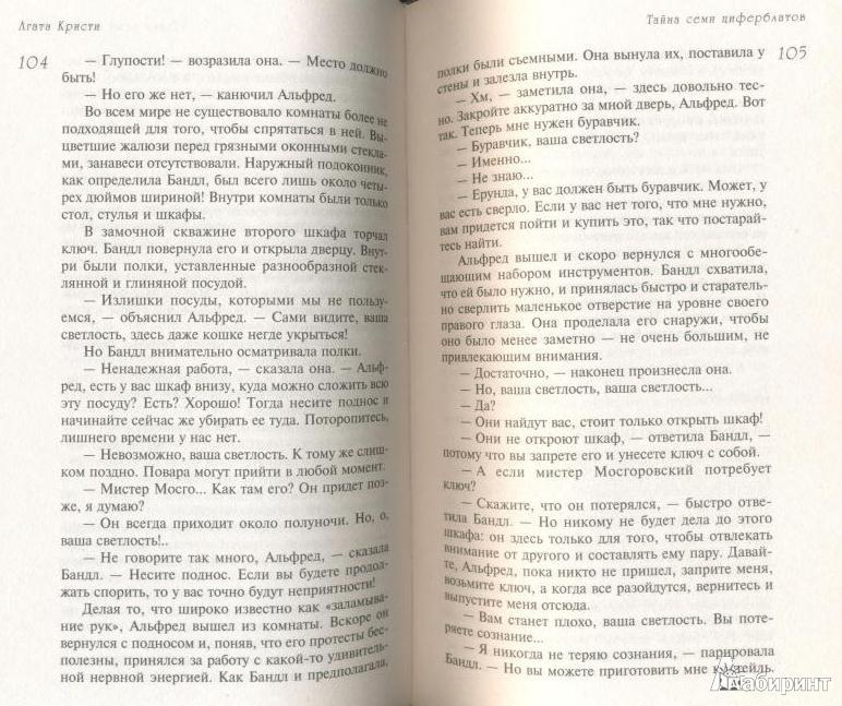 Иллюстрация 1 из 3 для Тайна семи циферблатов - Агата Кристи | Лабиринт - книги. Источник: Наташа07