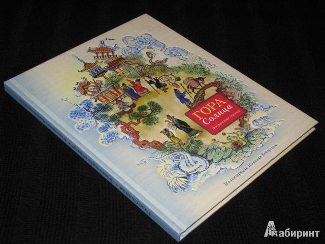 Иллюстрация 38 из 67 для Гора Солнца: восточные сказки | Лабиринт - книги. Источник: Nemertona