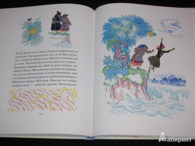 Иллюстрация 52 из 67 для Гора Солнца: восточные сказки   Лабиринт - книги. Источник: Nemertona