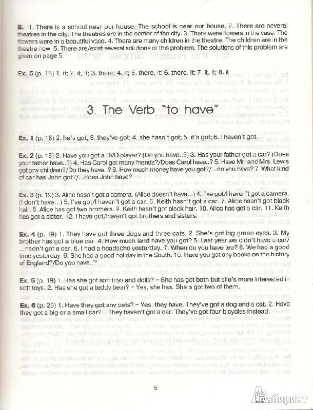 Скачать English Grammar Дроздова Решебник