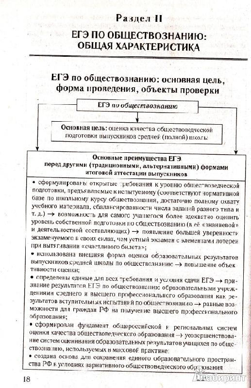 Учебник обществознание огэ.