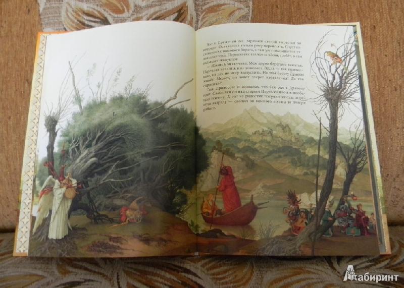 Иллюстрация 14 из 56 для Золотые перья Дракона - Арника Эстерль | Лабиринт - книги. Источник: Раскова  Юлия