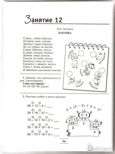 Веселые занятия по русскому языку 2 класс