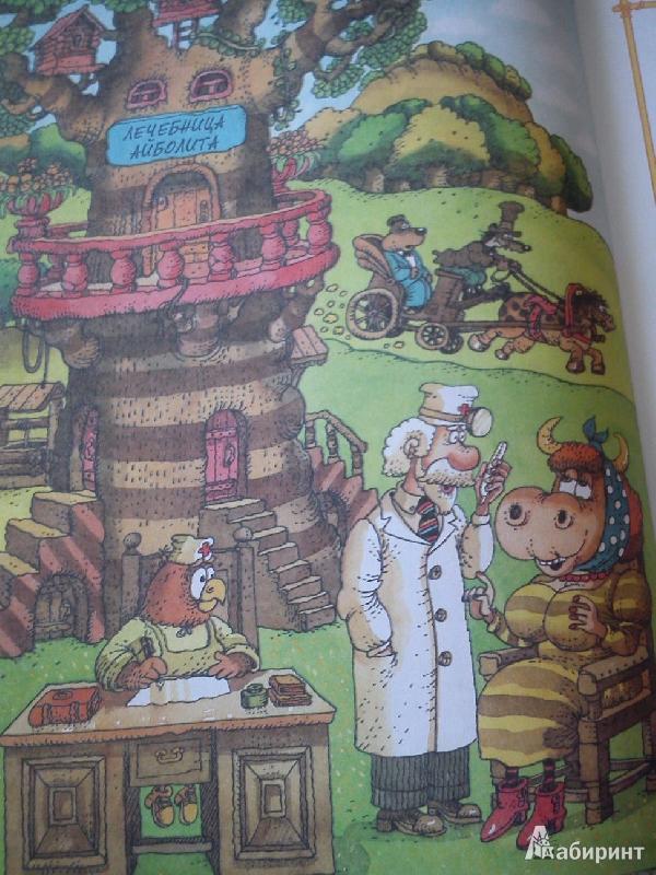 Иллюстрация 1 из 5 для Краденое солнце и другие сказки - Корней Чуковский | Лабиринт - книги. Источник: RomBaba