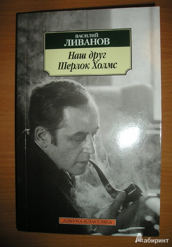 sherlock holmes essay Sherlock holmes is introduced later on in 'a study in scarlet' as a detective, this is after he has demonstrated his skill to watson and to the reader and firmly established himself as an intelligent man.