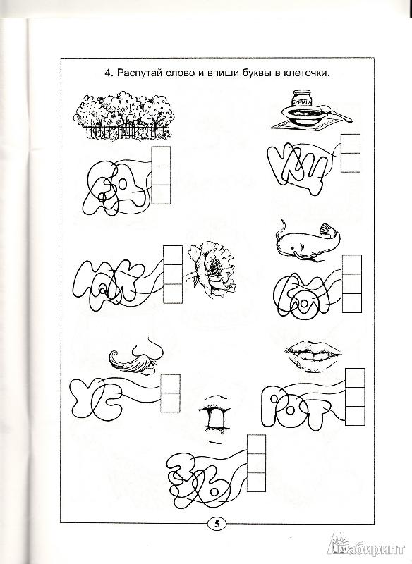 головоломки для 5 класса