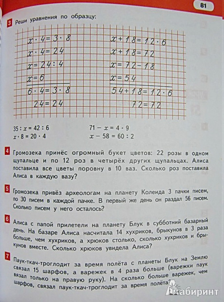 Решебник по математики 4 класса гейдман 2 часть