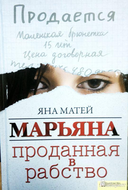 Иллюстрация 1 из 11 для Марьяна. Проданная в рабство - Яна Матей | Лабиринт - книги. Источник: Леонид Сергеев