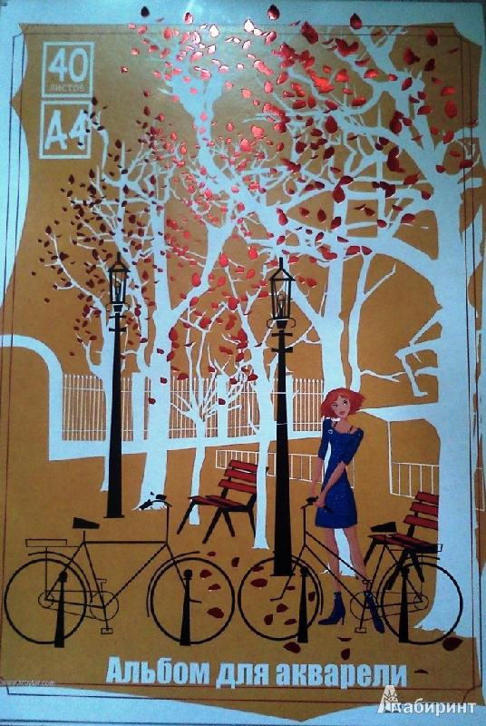 """Иллюстрация 1 из 3 для Альбом для рисования акварелью А4, 40 листов """"Город"""" (60120)   Лабиринт - канцтовы. Источник: ОксанаШ"""