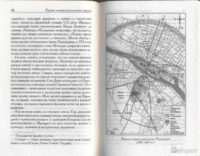 Иллюстрация 1 из 5 для Париж. Анатомия великого города - Хасси Эндрю | Лабиринт - книги. Источник: Элджери