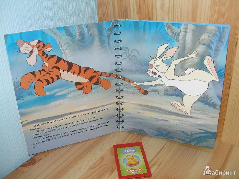 Иллюстрация 1 из 4 для Винни и ветреный день. Почитай и послушай   Лабиринт - книги. Источник: Линок_