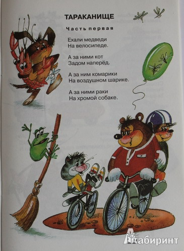 Иллюстрация 1 из 6 для Тараканище - Корней Чуковский   Лабиринт - книги. Источник: Elena
