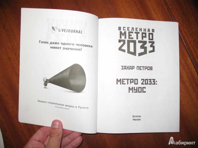 Иллюстрация 16 из 23 для Метро 2033: Муос - Захар Петров | Лабиринт - книги. Источник: К Л Я К С А