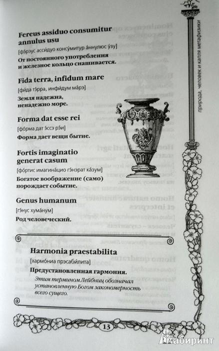 это Крылатые выражения на латыни с переводом для юристов ухватил