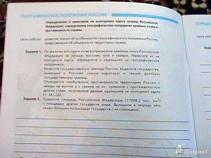 готовые домашние задания рабочая тетрадь по географии-8 класс.э.м.раковская