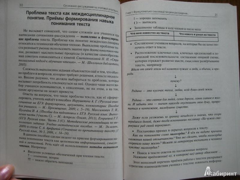 Раннеева 8-9 на гдз павлова сочинение-рассуждение экзамене классы