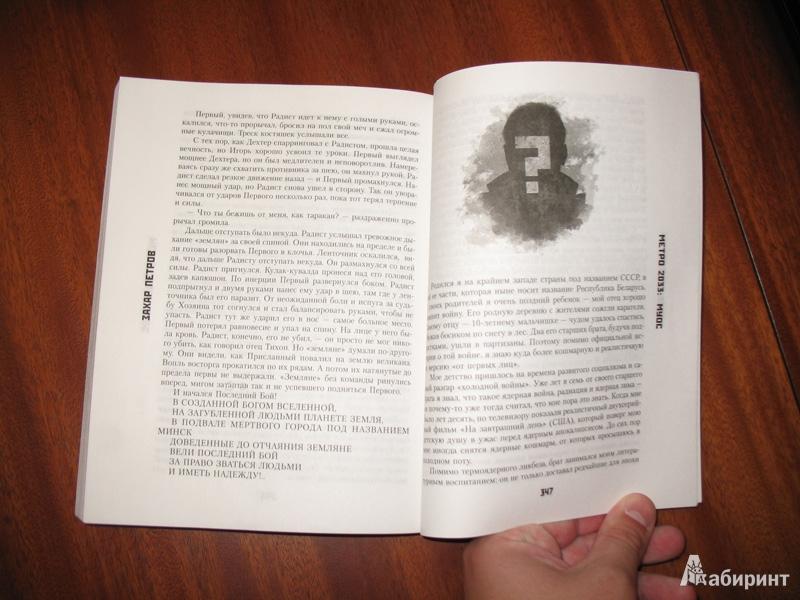 Иллюстрация 21 из 23 для Метро 2033: Муос - Захар Петров   Лабиринт - книги. Источник: К Л Я К С А