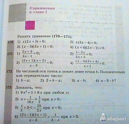 Гдз по алгебре 8 класс алимов колягин федоров шабунин