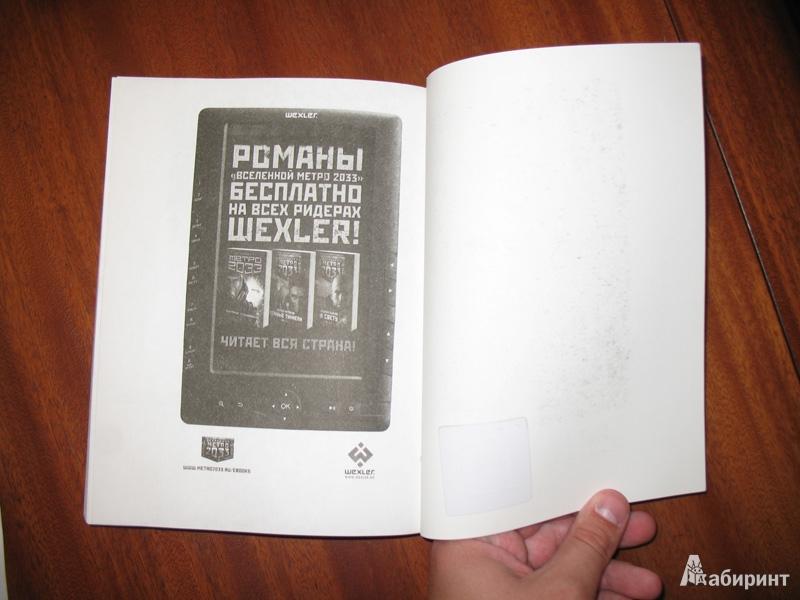 Иллюстрация 23 из 23 для Метро 2033: Муос - Захар Петров | Лабиринт - книги. Источник: К Л Я К С А