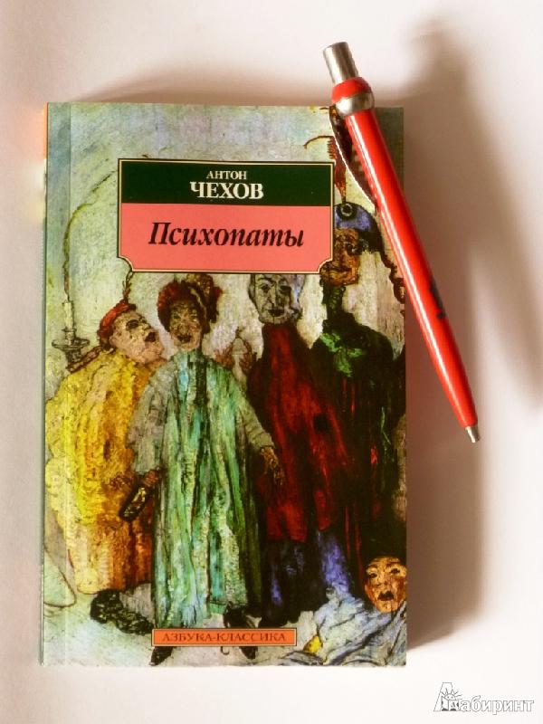 Иллюстрация 1 из 4 для Психопаты - Антон Чехов | Лабиринт - книги. Источник: Залялов  Ильяс