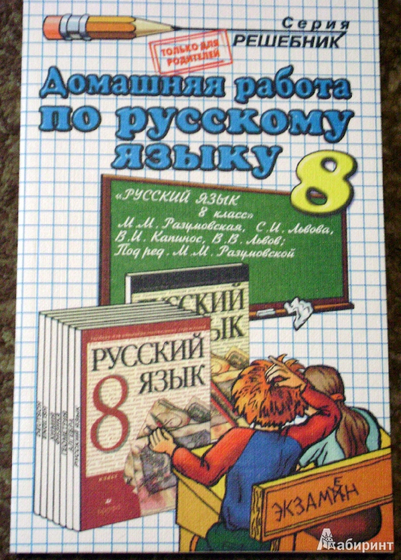 Язык гдз 8 класс книга русский