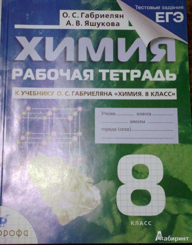 гдз гитем химия 8