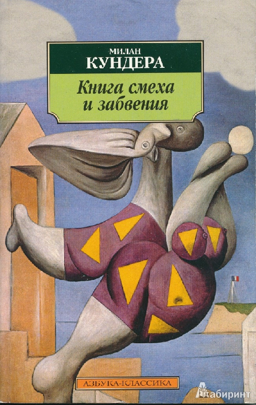 stars reviews essay kundera art books products customer work author 47 out of 5 stars 4 customer reviews in this collection of essay by the czech author milan kundera  abebooks books, art & collectables:.